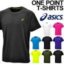 Tシャツ 半袖シャツ アシックス メンズ asics トレーニング ワンポイント Tシャツ 男性 ランニング ジョギング トレーニング ジム スポーツ ウェア/...