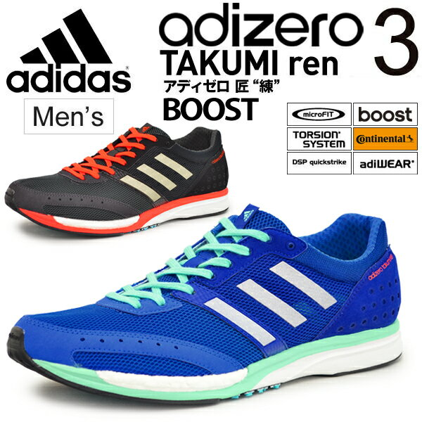 アディダス メンズ ランニングシューズ adidas アディゼロ タクミ レン [練] ブースト adizero takumi ren BOOST 3 マラソン サブ3.5 陸上 駅伝 BB5688 BB5689 レーシングシューズ