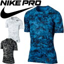 半袖 コンプレッションシャツ メンズ /ナイキ NIKE /ナイキプロ NIKE PRO ハイパークール コンプレッション インナー…