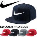 キャップ 帽子/ナイキ NIKE スウォッシュ ロゴ メンズ レディース SWOOSH PRO BLUE スポーツ カジュアル アクセサリー ストリート CAP...