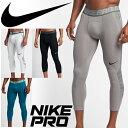 コンプレッションタイツ メンズ /ナイキプロ NIKE PRO ハイパークール 3/4 タイツ 7分丈 スポーツタイツ 男性用 スパ…