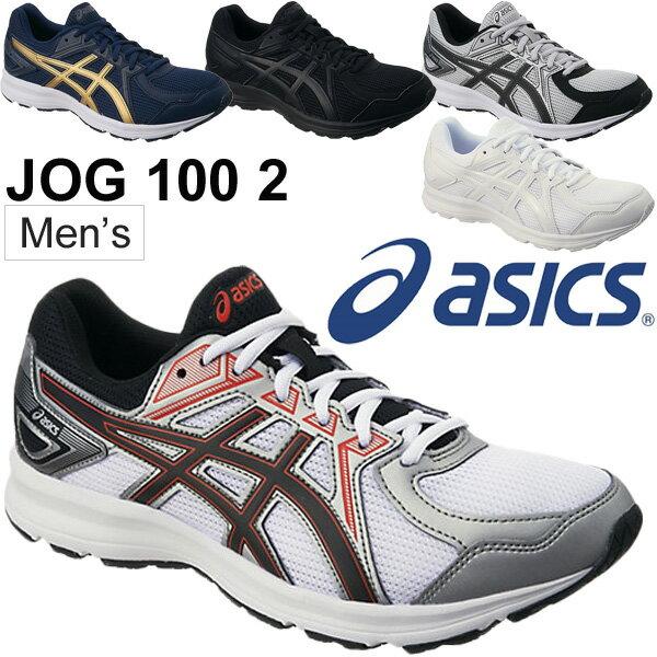ランニングシューズ メンズ asics アシックス JOG 100 2 ジョギング マラソン トレーニング ウォーキング 男性用 ビギナー 幅広 ゆったり スニーカー 運動靴 通学 通勤 学校/TJG138【取寄せ】【返品不可】