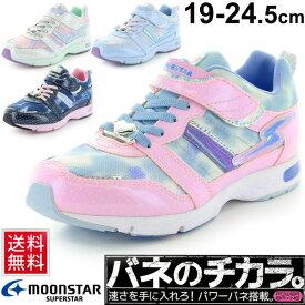 キッズシューズ ジュニア 女の子 子ども バネのチカラ moonstar スーパースター ガールズ スニーカー ムーンスター 子供靴 19.0-24.5cm 通学靴 小学生 運動靴 /SS-J773
