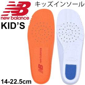 63a3293232de4 中敷き インナーソール 子ども用 ニューバランス nyubalance キッズカップインソール 取り替え用 ジュニア 子供靴 14
