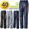 Womens wind pants adidas adidas Long Pant /WD463