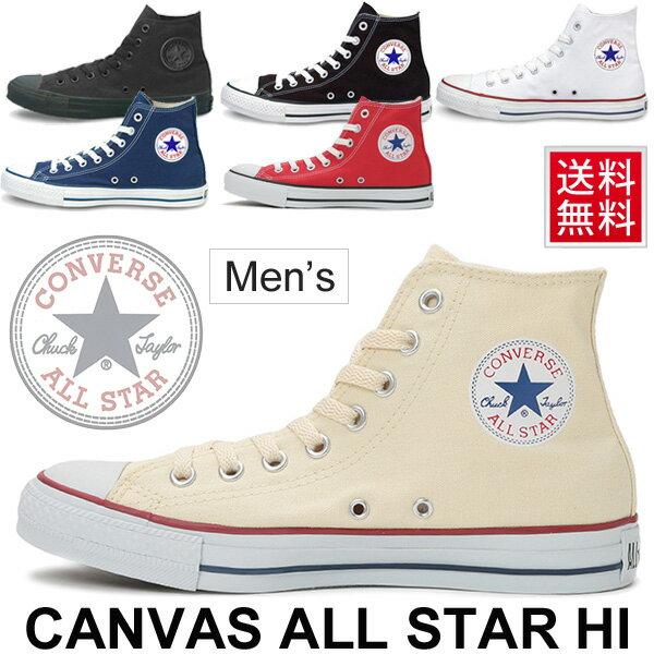 送料無料 コンバース CONVERSE キャンバス オールスター ハイカット HI メンズ スニーカー CANVAS ALL STAR HI 男性 定番 シューズ M9160 M9162 M7650 M3310 M9621 M9622 【日本正規代理店品】
