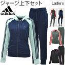 レディース ジャージ 上下セット アディダス adidas 3本線 トラックスーツ スリムフィット ジムトレーニング フィットネス スポーツ ウェア 女性 チーム 部活/MMJ89