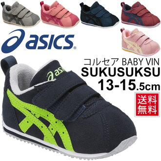 ★ XXX ASICs asics / baby shoes kids / children shoes SUKUSUKU / athletic shoes sneakers / Corsair BABY VIN/TUB156