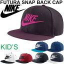 キッズ キャップ 男の子 女の子 子ども用 ナイキ NIKE YTH フューチュラ スナップバック 帽子 ジュニア ロゴ アクセ…