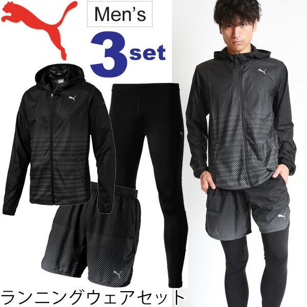 ランニングウェア 3点セット メンズ プーマ PUMA 男性用 ジャケット ショートパンツ ロングタイツ マラソン ジョギング トレーニング 516109/516113/516120 スポーツウェア/Pumaset-E