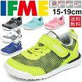 イフミー/ifme/キッズシューズ/子供靴/15.0-19.0cm/22-8005