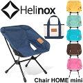 ヘリノックス/チェアホーム/ミニ/コンフォートチェア/Helinox/Home/ヘリノックス/ホーム/イス/アウトドア/キャンプ/椅子/折りたたみ式/超軽量/ChairHomeMini