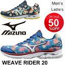 ランニングシューズ ミズノ mizuno ウエーブライダー20 レディース メンズ 靴 男女兼用 WAVE RIDER サブ4.5 陸上 ジョギング マラソン トレーニング MIZUNO 運動靴 /J