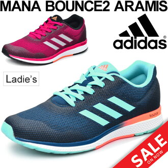 Adidas adidas Lady's running shoes Mana BOUNCE 2W ARAMIS マナバウンスジョギングマラソンサブ 4 sub5 walking gym casual woman low-frequency cut sports shoes B39024/B39023/ManaBounce2w