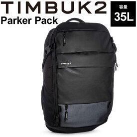 バックパック TIMBUK2 ティンバック2 パーカーパック OSサイズ 35L/リュックサック 拡張式 ザック B4サイズ対応 鞄 自転車 通勤 かばん 正規品/138736114【取寄】