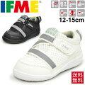 イフミー99/IFME/ベビーシューズ/12.0-15.0cm/ファーストシューズ/スニーカー/イフミー99/22-8701