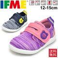 イフミー99/IFME/ベビーシューズ/12.0-15.0cm/ファーストシューズ/スニーカー/イフミー99/22-8705