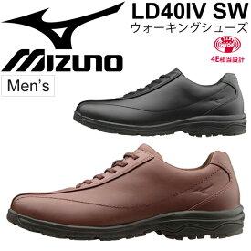 ウォーキングシューズ メンズ ミズノ Mizuno LD40IV SW スーパーワイド 幅広 4E相当 天然皮革 紳士靴 カジュアル 旅行 くつ 運動靴/B1GC1618【取寄】【返品不可】