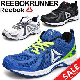 リーボック メンズ ランニングシューズ リーボックランナー Reebok ジョギング ウオーキング トレーニング ジム 男性 靴 BD5375/BD5381/BD5389 スポーツ カジュアル/RB-Runner