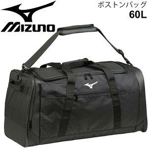 ボストンバッグ mizuno ミズノ スポーツバッグ ダッフルバッグ 60L 大容量 試合 遠征 合宿 鞄 かばん/33JB8105【取寄】【返品不可】【ギフト不可】
