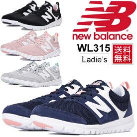 cfbf239803acc ウォーキングシューズ レディース ニューバランス newbalance WL315 フィットネス 女性用 D幅 スニーカー スポーツ カジュアル 運動靴