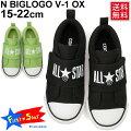 コンバース/converse/チャイルドオールスターNビッグロゴV-1OX/BIGLOGO-V1OX