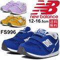 newbalance/ニューバランス/子供靴キッズシューズ・ベビーシューズFS996