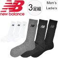 ニューバランス/newbalance/3Pソックス/JASL7794