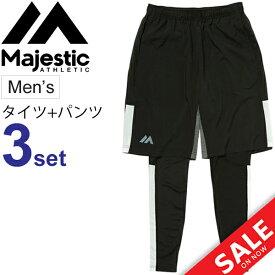 ロングタイツ パンツ 2点セット メンズ/マジェスティック Majestic/スポーツタイツ 男性 アンダーウェア スパッツ トレーニング 野球 ベースボール スポーツウェア/MAJ0005