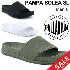 サンダル メンズ パラディウム PALLADIUM パンパ ソレア SL スライドサンダル 男性用 スポーツサンダル シャワーサンダル カジュアル アウトドア レジャー シューズ 靴/05759