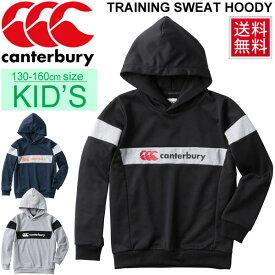 5d048f51ac7325 スウェット パーカー キッズ ジュニア 男の子 女の子/カンタベリー canterbury トレーニング スエット フーディ/ラグビー スポーツウェア
