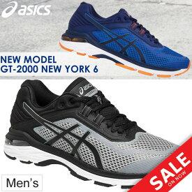 ランニングシューズ メンズ/asics アシックス GT-2000 NEW YORK 6 マラソン サブ4〜5 ジョギング 陸上 男性 初心者 軽量 くつ スポーツシューズ 靴/TJG977