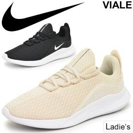 3099c762699cd レディーススニーカー ナイキ NIKE ビアレ VIALE/ローカット スニーカー 女性 カジュアル ジョギング トレーニング ジム 靴/