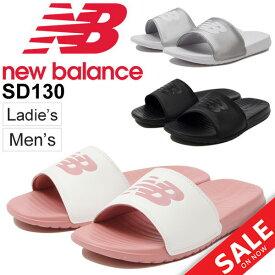 シャワーサンダル レディース メンズ ニューバランス newbalance スライドサンダル スポーツサンダル D幅 ビッグロゴ スポサン シャワサン シューズ 靴/SD130