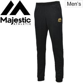 トレーニング パンツ メンズ マジェスティック Majestic スポーツウェア 野球 ロングパンツ スリム 男性 ボトムス 練習 部活/XM11-MAJ0017