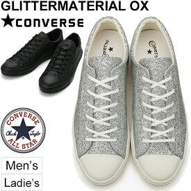 スニーカー レディース メンズ シューズ コンバース converse オールスター クップ グリッターマテリアル OX/ローカット ラメ シルバー ブラック 靴 きらきら おしゃれ /COUPE-GLTMTL-OX