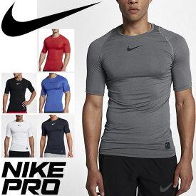 5d4ed9435ebde コンプレッションシャツ 半袖 メンズ/ナイキ プロ NIKE PRO 男性用 アンダーウェア インナーシャツ トレーニング
