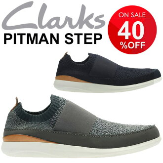 Slip-ons sneakers men zouk Lark's Clarks Pitman Step pitman step male lightweight casual daily travel shoes regular article /PitmanStep