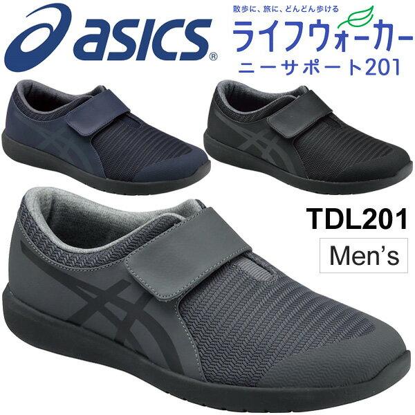 メンズシューズ asics アシックス ライフウォーカーニーサポート201 男性用 膝サポート ウォーキング 介護 リハビリ シニア 紳士靴 3E くつ/TDL201【取寄】