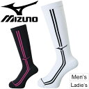 ソックス 靴下 メンズ レディース ジュニア/Mizuno ミズノ ロングソックス バレーボール 段階的着圧 スポーツソックス…