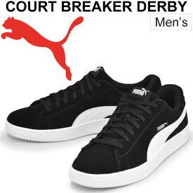 0e9813e937e2 スニーカー メンズ PUMA プーマ Court Breaker Derby コート ブレーカー ダービー コートスタイル 男性用