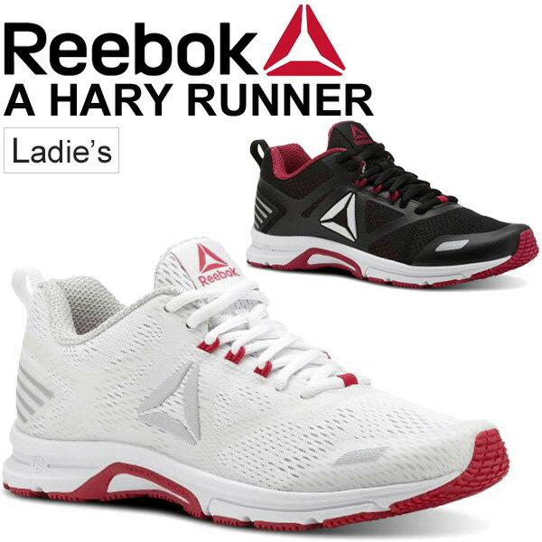ランニングシューズ レディース/リーボック Reebok Aハリーランナー/ジョギング トレーニング ウォーキング/女性用 スニーカー ローカット 軽量 ラン初心者 靴/AHaryRunner