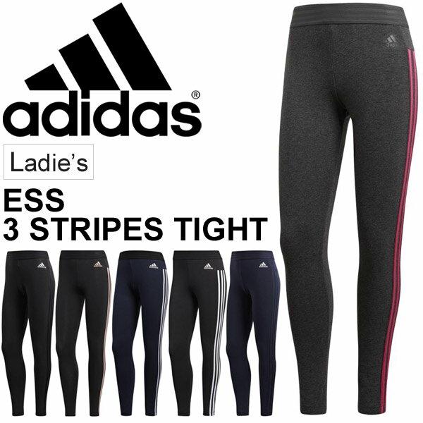 ロングタイツ レディース/adidas アディダス ESS 3ストライプ タイツ/スポーツタイツ 女性用 トレーニング ランニング マラソン フィットネス ヨガ ダンス コンプレッション/DLS25