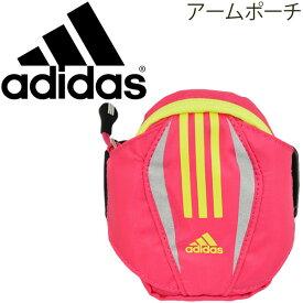 c8ebe01a53 ランニングポーチ アームポーチ adidas アディダス ジョギング トレーニング ウォーキング 小物入れ V88240