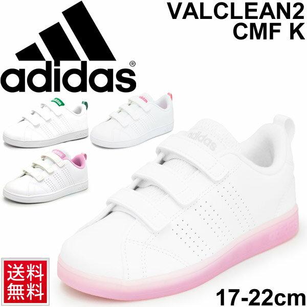 アディダス キッズスニーカー 男の子 女の子 adidas バルクリーン2 CMF K 子供靴 キッズ ジュニアシューズ 17.0-21.5cm 男児 女児 コートスタイル VALCLEAN2 ベルクロ 運動靴/BB9978/AW4880/B74635/B74636