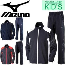 トレーニングウェア 上下セット キッズ ジュニア 子ども ミズノ Mizuno ウォームアップ ジャケット パンツ スポーツウェア 子供服 130-160サイズ 男の子 女の子 部活 上下組 セットアップ/32JC9415-32JD9415
