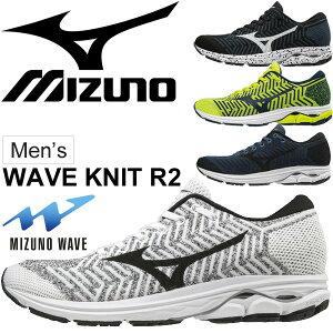 ランニングシューズ メンズ ミズノ mizuno WAVE KNIT ウエーブニットR2 2E相当 マラソン ジョギング 男性用 靴 トレーニング スポーツシューズ/J1GC1829【取寄】【返品不可】