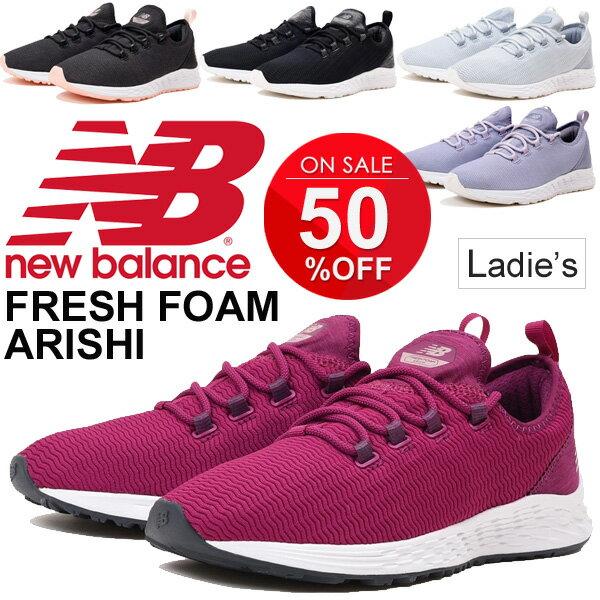 ランニングシューズ レディース newbalance ニューバランス FRESH FOAM ARISHI W/フィットネスランん 女性用 ジョギング B幅 スポーツシューズ スニーカー 運動靴 くつ 正規品/WARIA