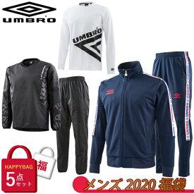 アンブロ UMBRO 2020年 福袋 メンズウェア 5点セット ハッピーバッグ サッカー フットサル スポーツウェア/FK20-UMBRO-mens-ULUM