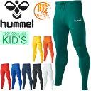 あったかインナーパンツ 裏起毛 キッズ ジュニア スポーツタイツ 子供服 ヒュンメル hummel アンダーウェア 120-160cm…